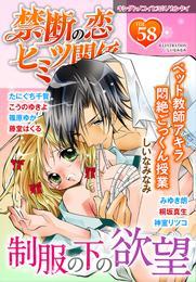 禁断の恋 ヒミツの関係 vol.58 漫画