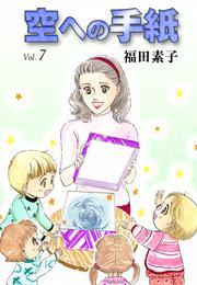 空への手紙 (7)