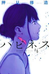 ハピネス(6) 漫画
