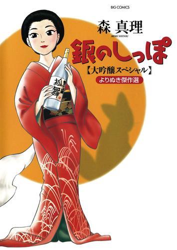銀のしっぽ 大吟醸スペシャル 漫画
