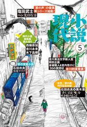 小説現代 2017年 5月号 漫画