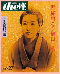 the座 27号 頭痛肩こり樋口一葉(1994) 漫画