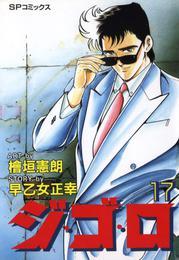 ジ・ゴ・ロ (17) 漫画