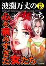 波瀾万丈の女たち心を病みすぎた女たち Vol.16 漫画