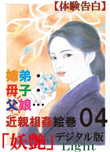 【体験告白】姉弟・母子・父娘…26編の近親相姦絵巻 漫画