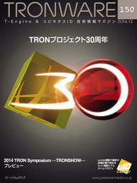 TRONWARE VOL.150 (TRON & IoT 技術情報マガジン)