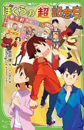 【児童書】ぼくらのシリーズ(全30冊)