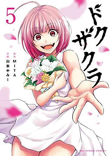 ドクザクラ(1巻 最新刊)