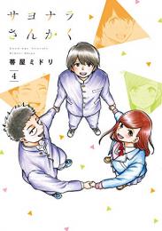サヨナラさんかく (1-4巻 全巻)