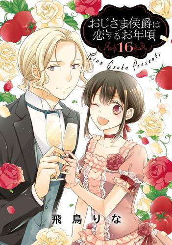おじさま侯爵は恋するお年頃 (1-13巻 最新刊) 漫画