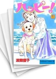 【中古】ハッピー! (1-33巻) 漫画
