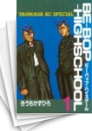 【中古】BE-BOP-HIGHSCHOOL ビー・バップ・ハイスクール (1-48巻) 漫画