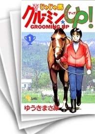 【中古】じゃじゃ馬グルーミン★UP!  (1-26巻) 漫画