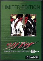 ツバサ 22巻 DVD付限定版