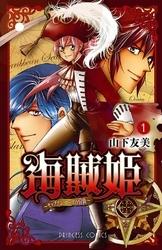 海賊姫 ~キャプテン・ローズの冒険~ 漫画