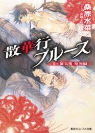 炎の蜃気楼 72 冊セット最新刊まで 漫画