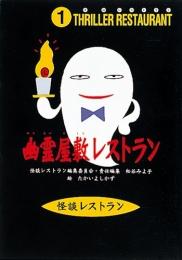 【児童書】幽霊屋敷レストラン ソフトカバー