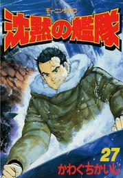 沈黙の艦隊(27) 漫画