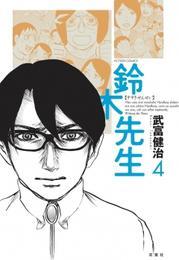 鈴木先生 4巻 漫画