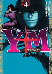 Y十M(ワイじゅうエム)~柳生忍法帖~(4) 漫画
