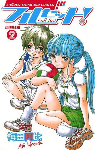 フルセット! VOLUME. 漫画