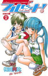 フルセット! VOLUME.2 漫画