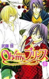 Oh! my プリンス 1 漫画