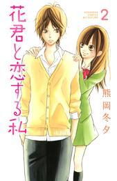 花君と恋する私(2) 漫画