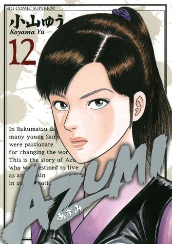 AZUMI-あずみ- 漫画