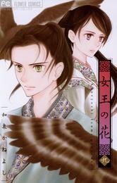 女王の花(9) 漫画