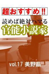 【超おすすめ!!】読めば絶対ハマる官能小説家vol.17美野晶 漫画