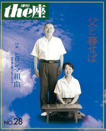 the座 28号 父と暮らせば(1994) 漫画