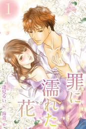 罪に濡れた花1巻〈望みなき愛〉 漫画
