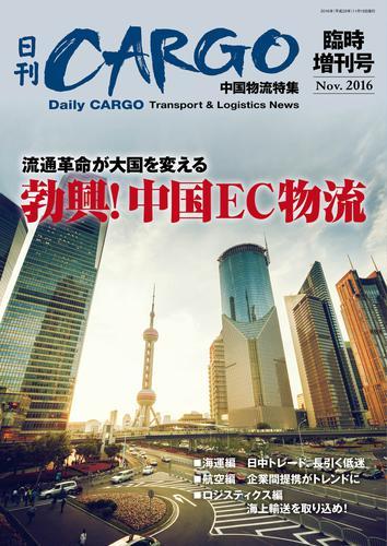 日刊CARGO臨時増刊号 中国物流特集 流通革命が大国を変える  勃興!中国EC物流 漫画