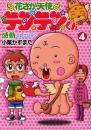 花さか天使テンテンくん感動セレクション [文庫版] 漫画