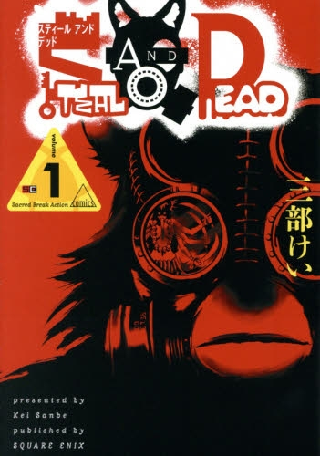 STEAL AND DEAD 漫画