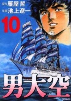 男大空 (1-10巻 全巻) 漫画