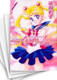 【中古】美少女戦士セーラームーン [新装版] (1-12巻) 漫画