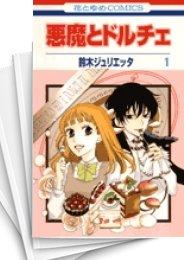 【中古】悪魔とドルチェ (1-2巻) 漫画