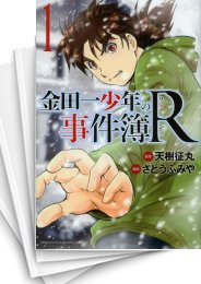 【中古】金田一少年の事件簿R (1-13巻) 漫画