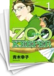【中古】ZOOKEEPER (1-8巻) 漫画