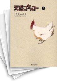 【中古】天然コケッコー [文庫版] (1-9巻) 漫画