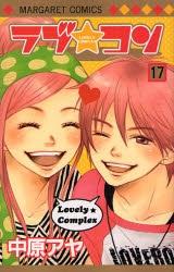 ラブ★コン (1-17巻 全巻) 漫画