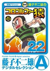 プロゴルファー猿 22 冊セット全巻