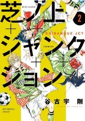 芝ノ上ジャンクション 漫画
