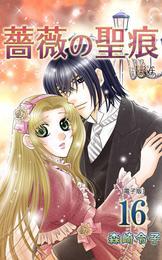 薔薇の聖痕 16巻 漫画