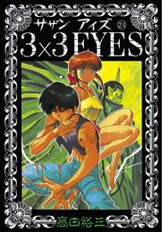 3×3EYES(24) 漫画