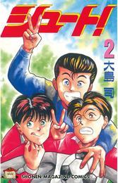 シュート!(2) 漫画