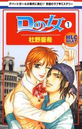 Dの女~銀座のデパートでヒミツの恋~ 1巻 漫画