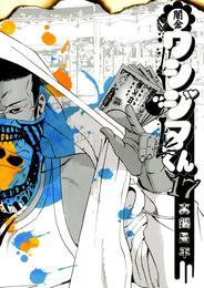 闇金ウシジマくん(17) 漫画